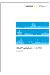 The cover of the Japanese edition of the 2015 Yokogawa Report